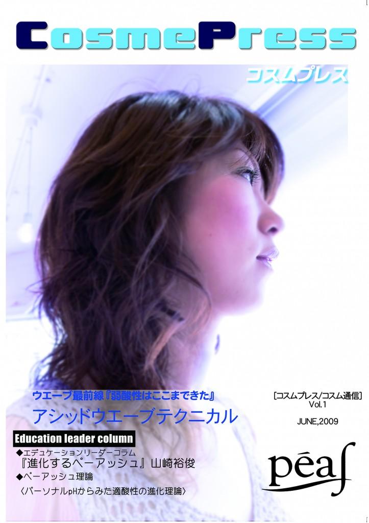 コスムプレス/コスム通信 Vol.1-1