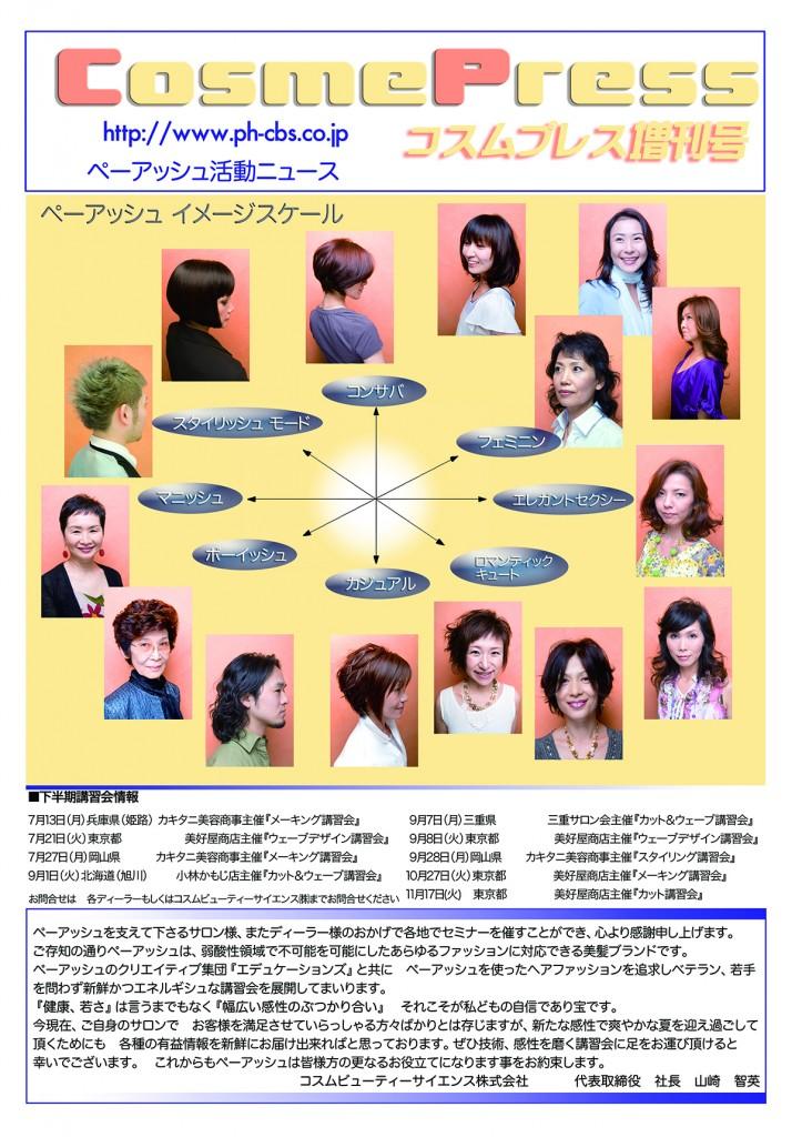 コスムプレス/増刊号