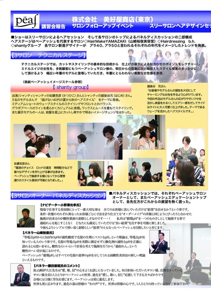 コスムプレス/増刊号2