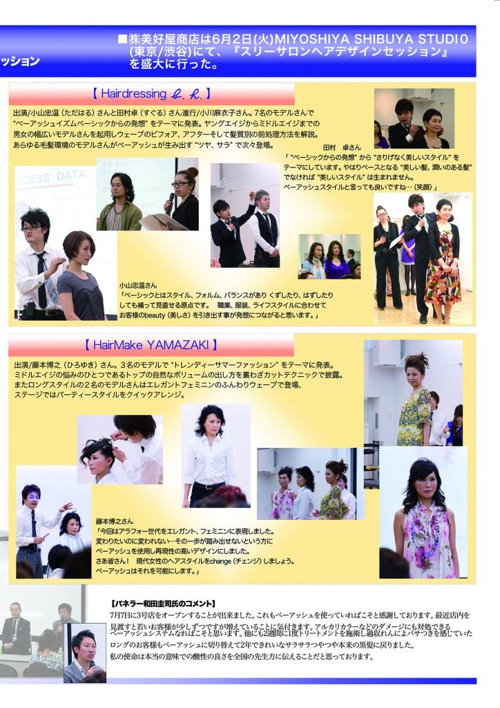 コスムプレス/増刊号3