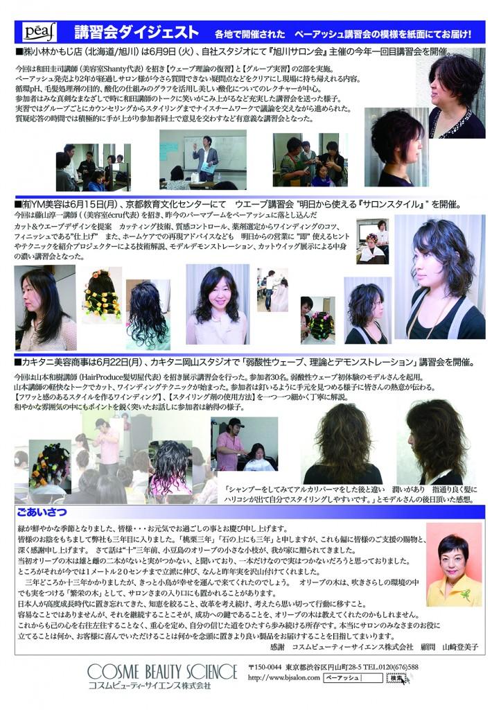 コスムプレス/増刊号4