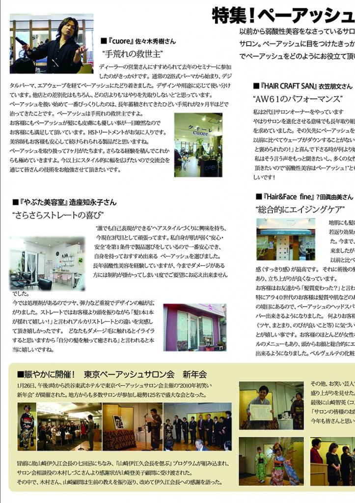 コスムプレス/コスム通信 Vol.3_2