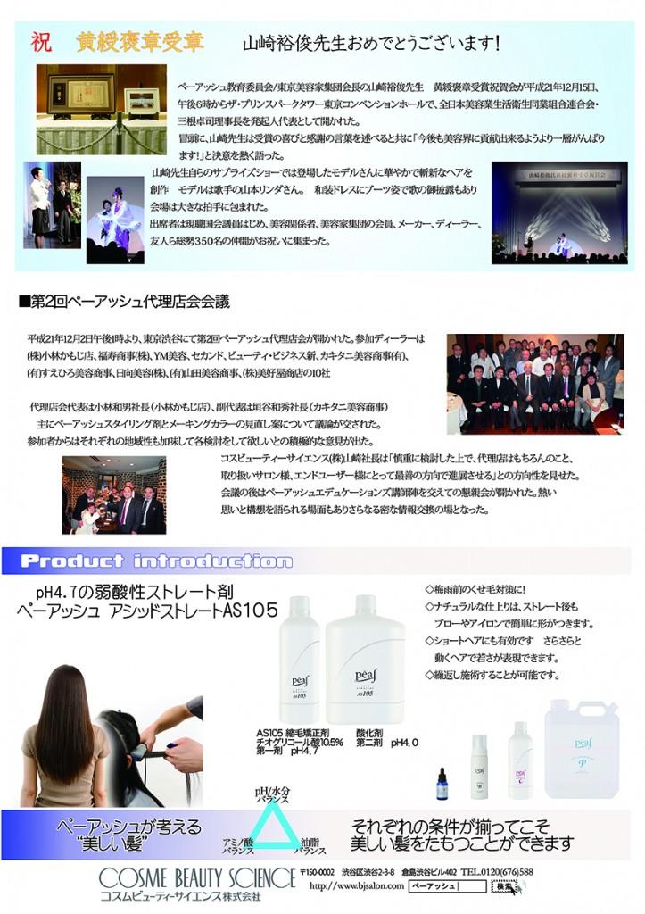 コスムプレス/コスム通信 Vol.3_4