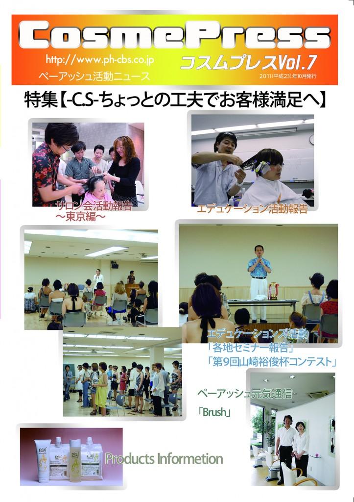 コスムプレス/コスム通信 Vol.7_1