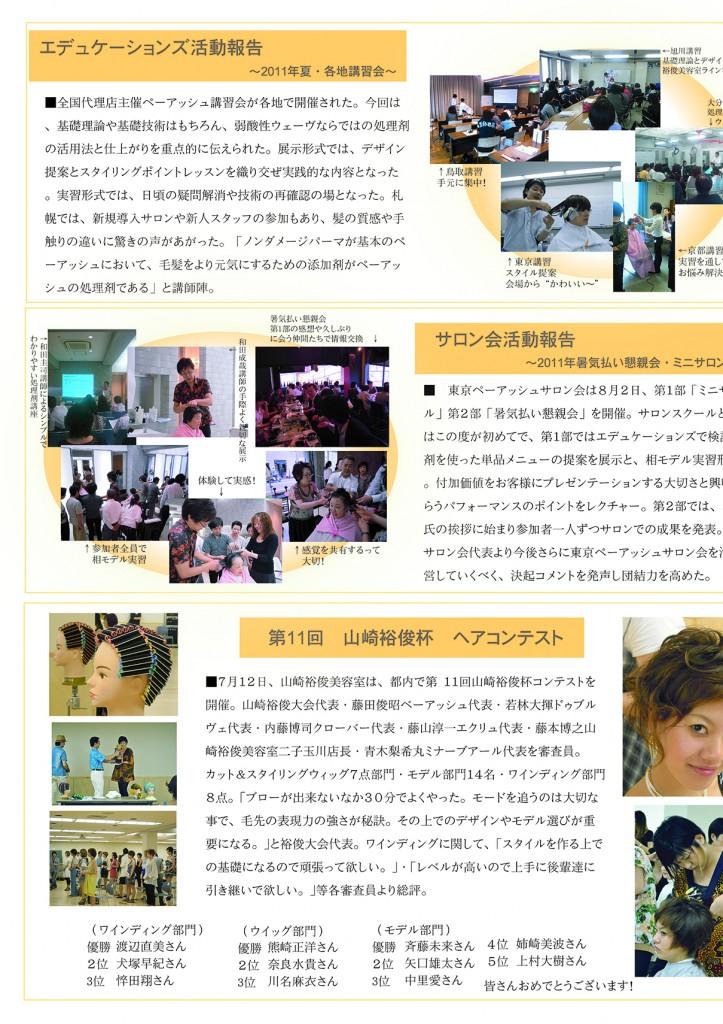 コスムプレス/コスム通信 Vol.7_2