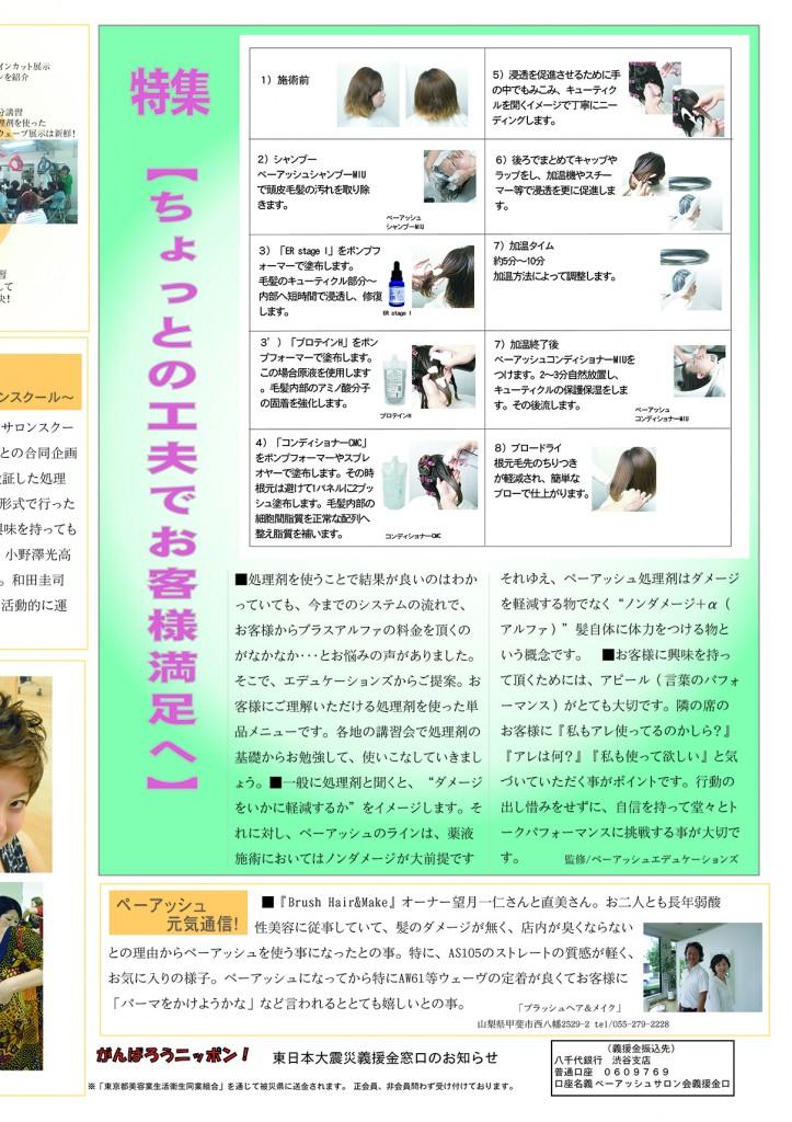 コスムプレス/コスム通信 Vol.7_3