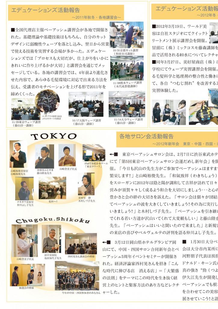 コスムプレス/コスム通信 Vol.8_2