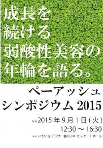 【2015.09.01】pHシンポジウムプログラム_外